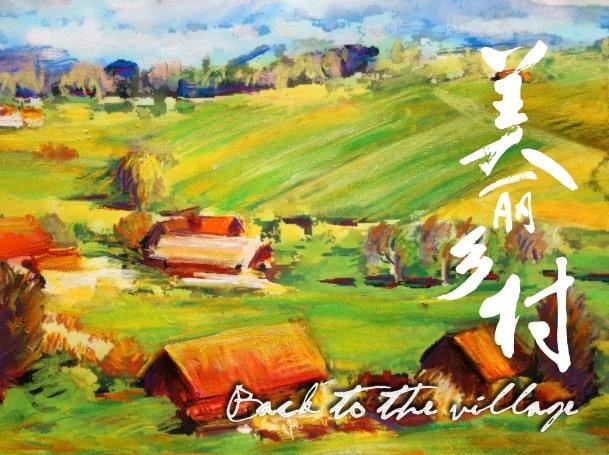 《美麗鄉村》中國秀美鄉村之美與生態文明