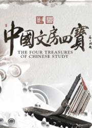 中國文房四寶