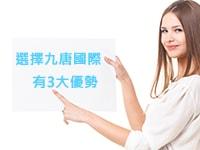 九唐節目製作優勢 九唐國際有限公司Genteel Creations International