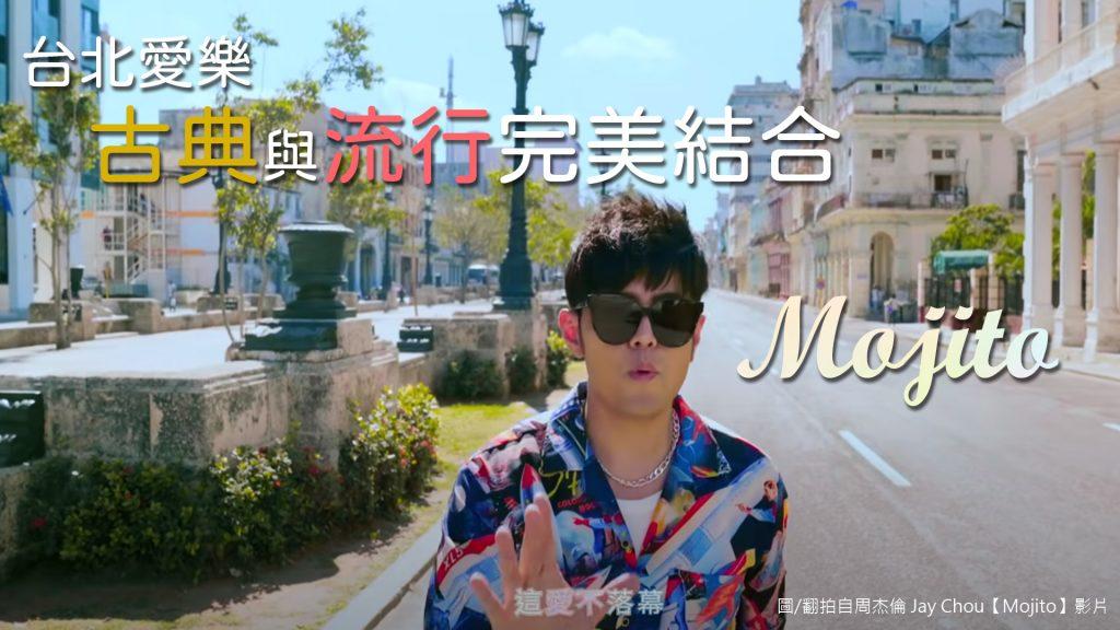周杰倫 Mojito 交響樂團版 台北愛樂交響樂團演奏 Jay Chou Mojito Cover by TPSO