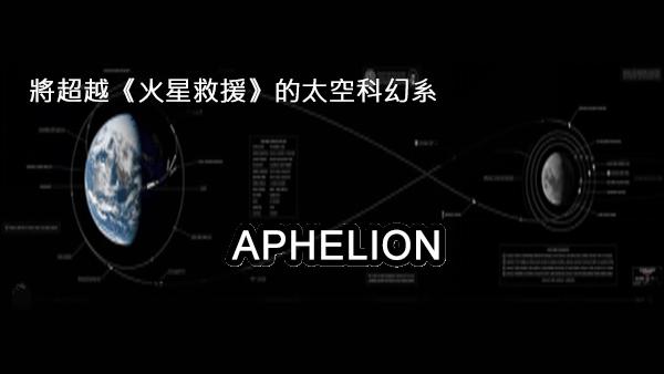 將超越《火星救援》的太空科幻系《APHELION》