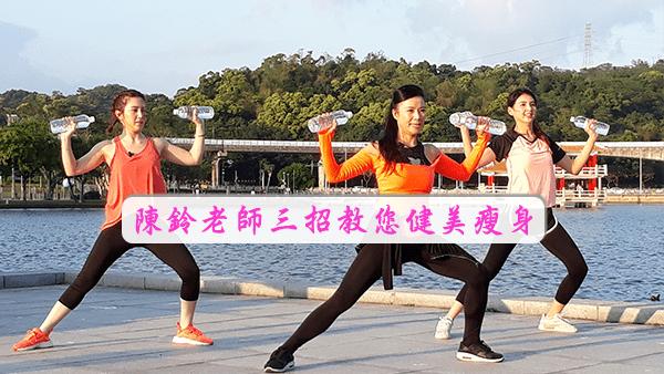 陳鈴老師三招教您健美瘦身 銀髮族 上班族簡單鍛鍊肌耐力 甩贅肉