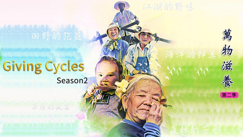 Giving Cycles Season2