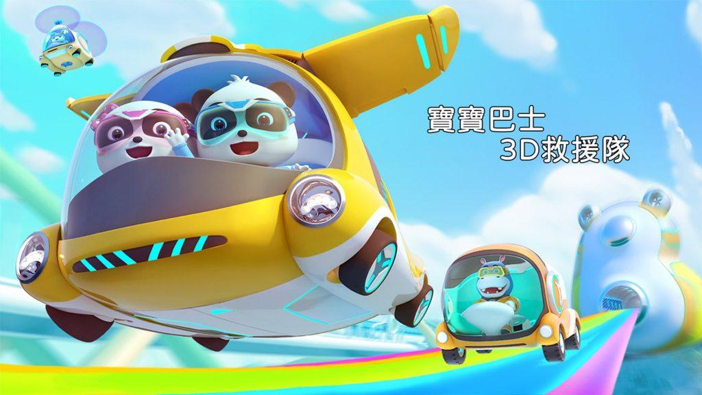 寶寶巴士3D救援隊 min