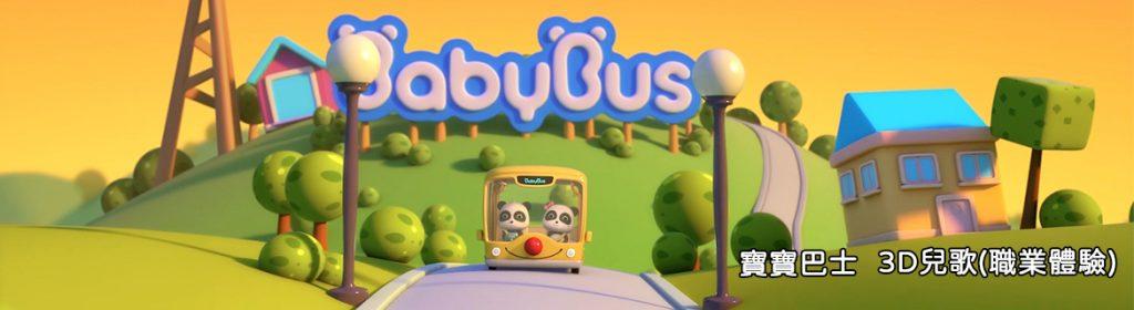 寶寶巴士-3D兒歌(職業體驗)