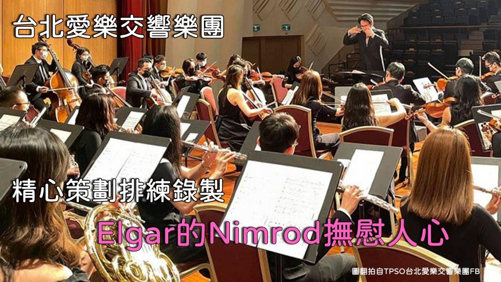 台北愛樂交響樂團 精心策劃排練錄製 Elgar的Nimrod撫慰人心 牛年紅包春聯限量發行