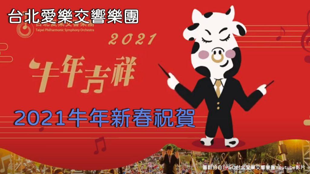 2021牛年新春祝賀影片 TPSO台北愛樂交響樂團 鴻運當牛 好運犇放