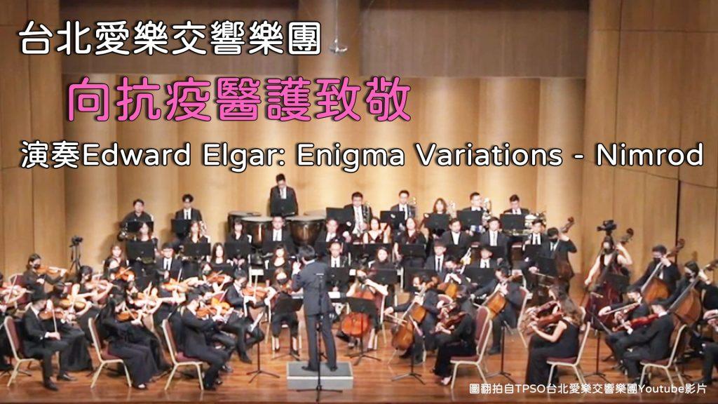 TPSO台北愛樂交響樂團向抗疫醫護致敬演奏Edward Elgar: Enigma Variations - Nimrod