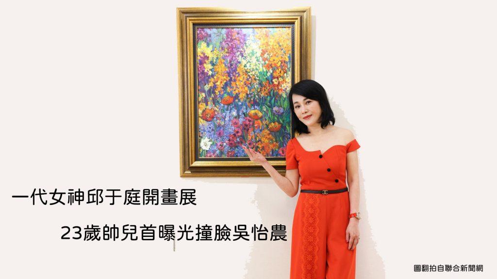 一代女神邱于庭開畫展23歲帥兒首曝光撞臉吳怡農