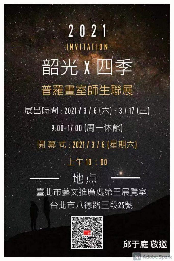 韶光·四季2021普羅畫室師生聯展1