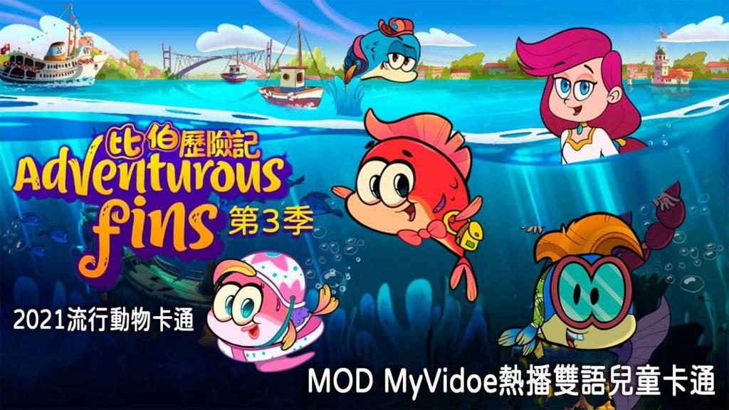 2021流行動物卡通《比伯歷險記》第3季 中華MOD4月2日首映 熱播雙語卡通片推薦