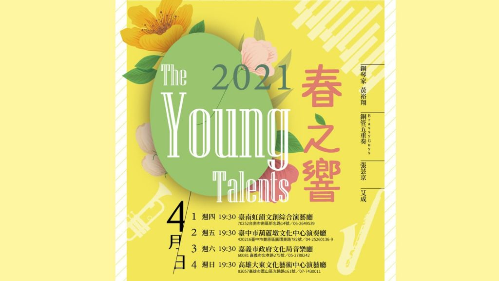 The Young Talents春之響音樂會