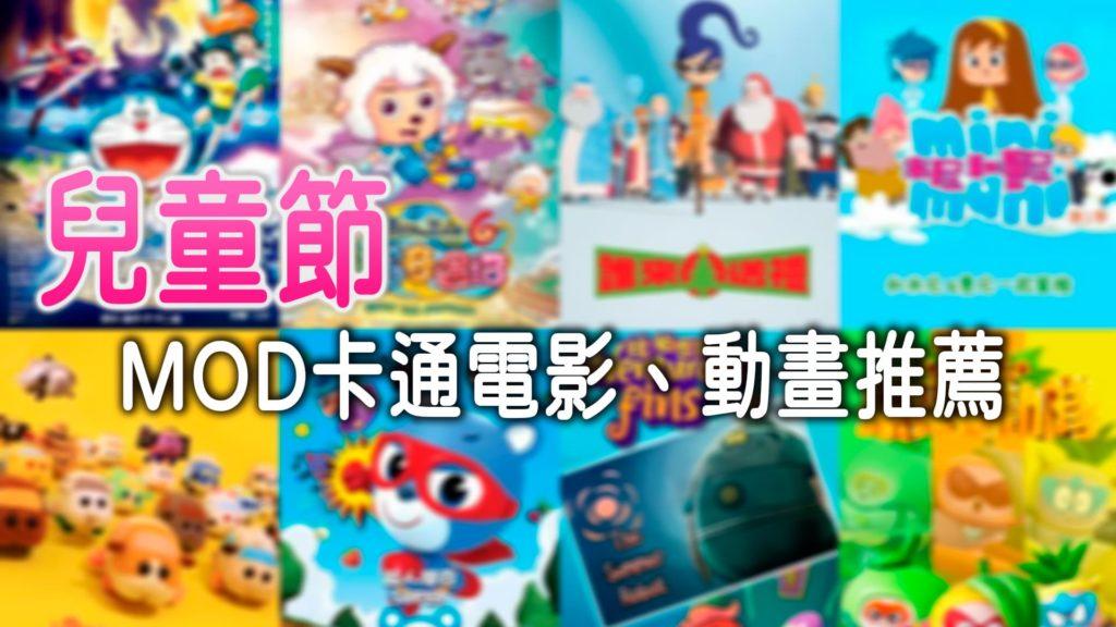 兒童節MOD卡通電影、動畫推薦