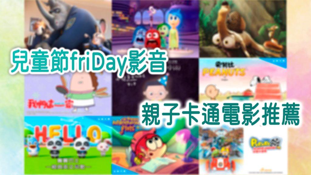 兒童節friDay影音 親子卡通電影推薦