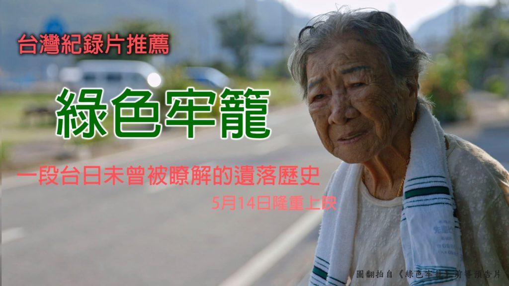 台灣紀錄片推薦《綠色牢籠》一段台日未曾被瞭解的遺落歷史 2021年5月14日隆重上映