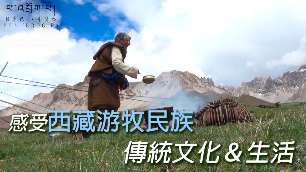 紀錄片《帕卓巴 牛背吟》感受西藏游牧民族傳統文化與生活 西藏傳統文化紀錄片推薦