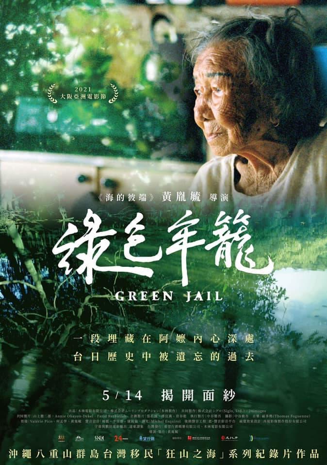 綠色牢籠 《狂山之海》系列紀錄片