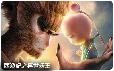 電影推薦 西遊記之再世妖王