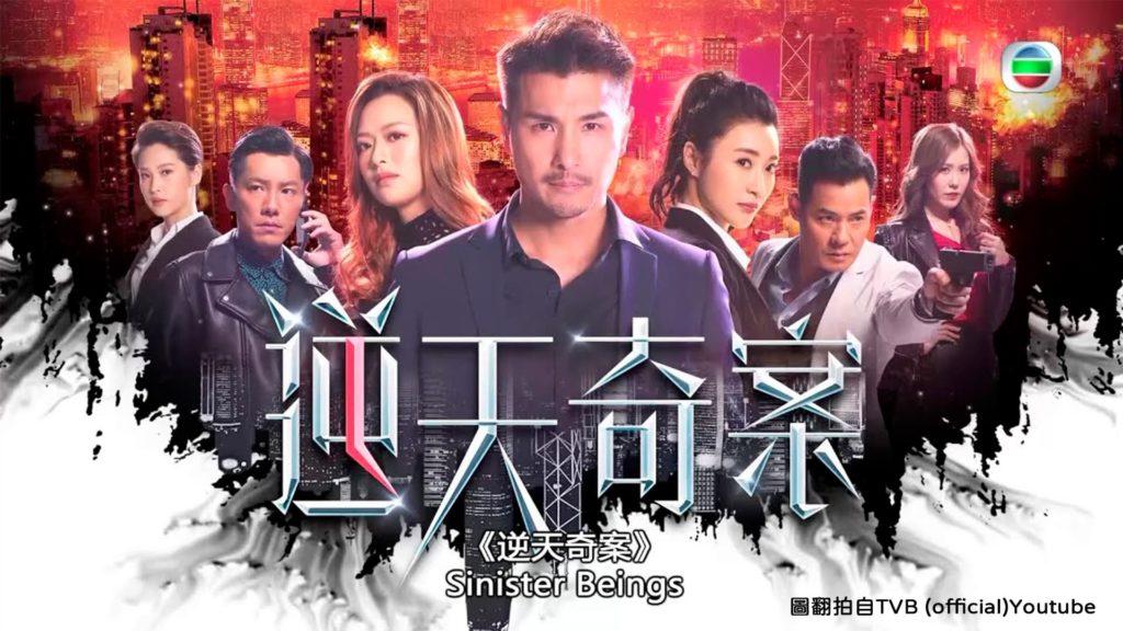 2021港劇《逆天奇案 Sinister Beings》2021年香港國際影視展推薦電視劇