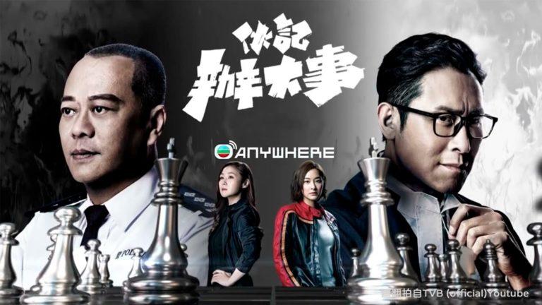 2021TVB港劇《伙記辦大事 Shadow of Justice》故事大綱 劇情 卡司角色 懸疑警匪香港電視劇推薦