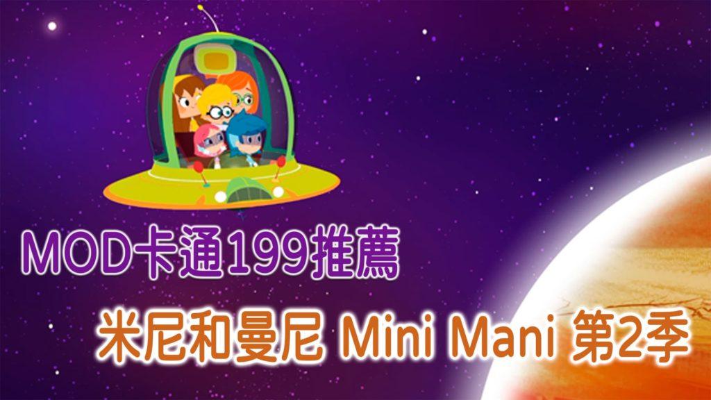 MOD卡通199推薦《米尼和曼尼 Mini Mani 》第2季