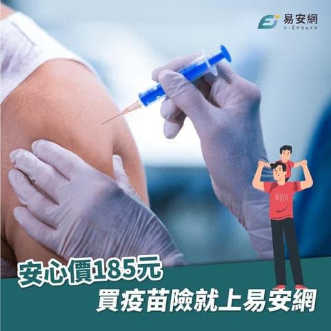 新冠肺炎疫苗接種前必備,疫苗險滿足一切所需 安打疫苗險安心價185元,買疫苗險就上易安網
