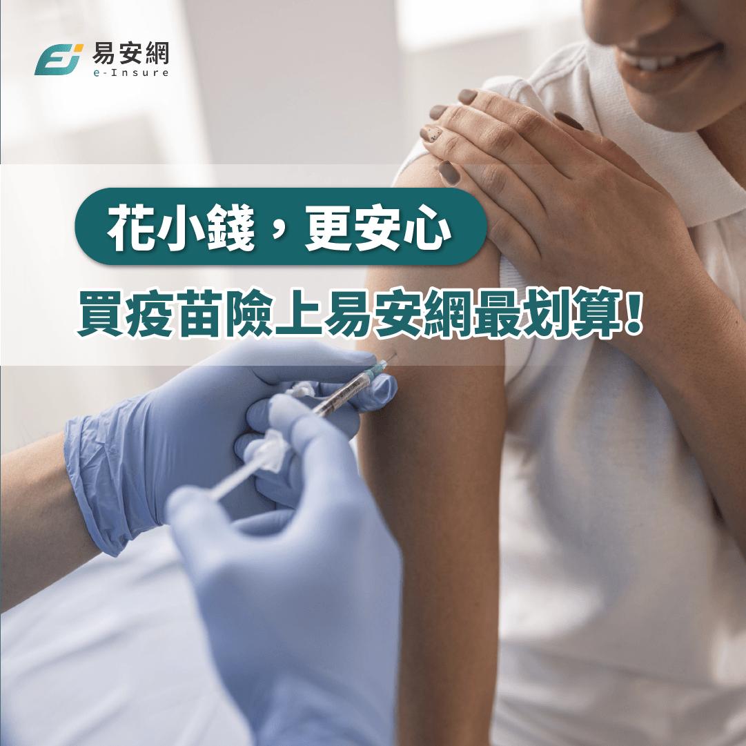 花小錢更安心 施打新冠肺炎疫苗前 必備 安打疫苗險
