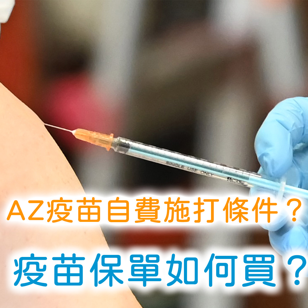 AZ疫苗自費施打條件?疫苗保單如何買?疫苗保單比較