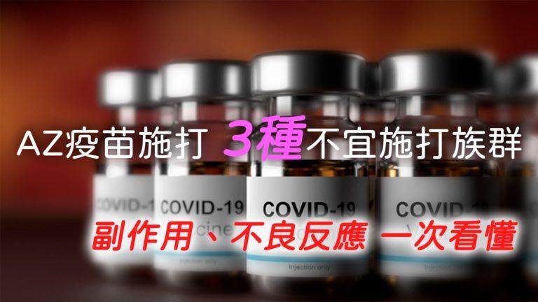 COVID-19 AZ疫苗施打 公費、自費對象有哪些? 3種不宜施打族群 副作用、不良反應 一次看懂