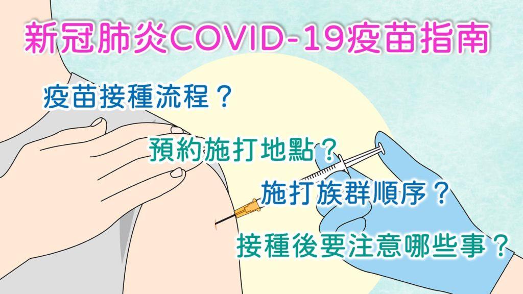 新冠肺炎COVID 19疫苗接種流程?預約施打地點?施打族群順序?接種後要注意哪些事?有什麼副作用?