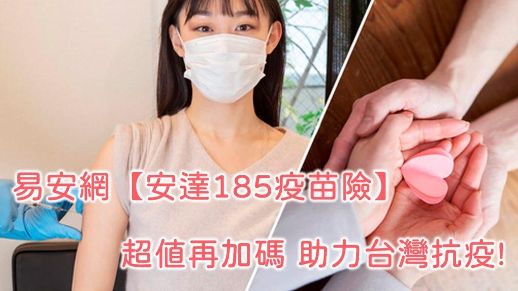 易安網【安達185疫苗險】超值再加碼 助力台灣抗疫 加值不加價 提升保障:增加住院慰問金、投保年齡提高至75歲