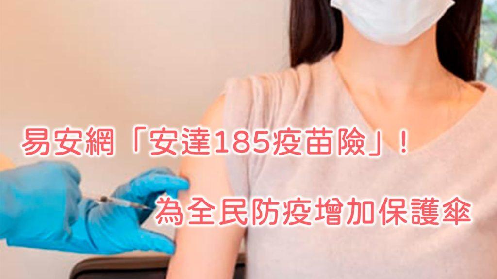 易安網安打185疫苗險 為全民防疫增加保護傘