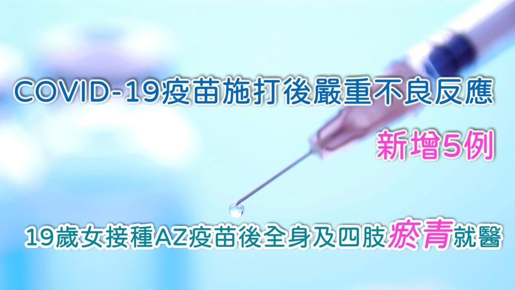 COVID 19疫苗施打後嚴重不良反應新增5例 19歲女接種AZ疫苗後全身及四肢就醫瘀青