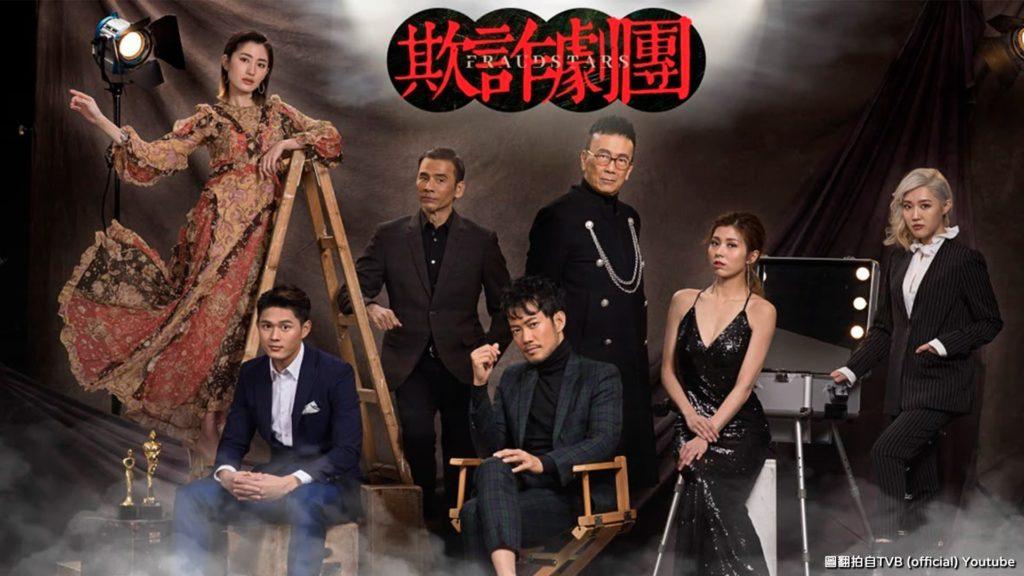 TVB OTT原創劇集《欺詐劇團 Fraudstars》7個落魄人為電影 布下騙局籌拍資金 黑色幽默港劇推薦