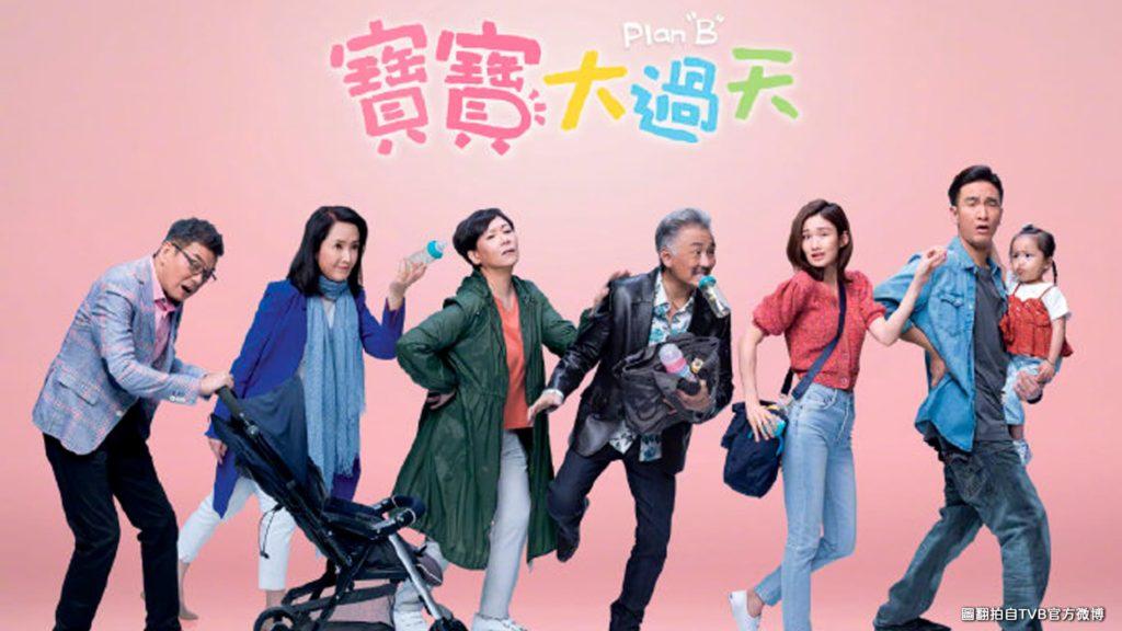 TVB2021港劇《寶寶大過天》講述香港爸媽故事 孩童育成攻略 溫馨家庭類戲劇推薦
