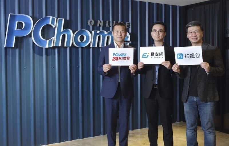 PChome宣布策略結盟易安網,共創數位投保新契機(左起:PChome網路家庭投資長兼策略長暨副總經理周磊、易安網執行副總王定凱、拍付國際營運長韓昆舉)。(網家提供)