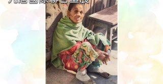 九唐國際公益藝術聯展