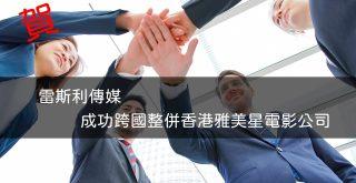 賀雷斯利傳媒成功跨國整併香港雅美星電影公司