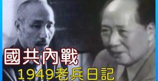揭秘檔案《老兵日記1949慟山河》國共內戰失敗原因?紀錄片youtube線上看