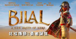 熱門卡通動畫電影《比拉傳奇勇者誕生》Bilal A New Breed of Hero